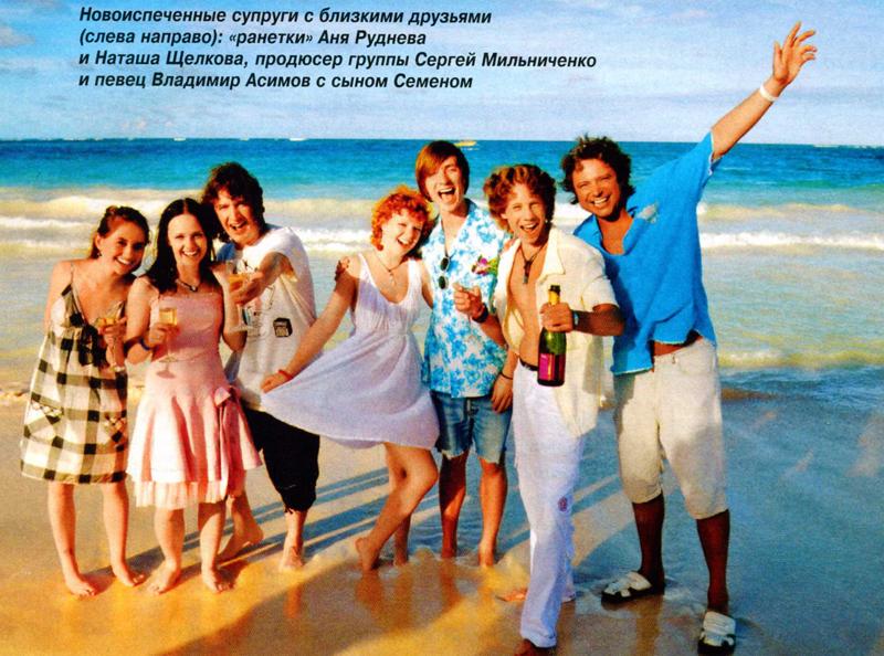 Ранетки и Владимир Асимов